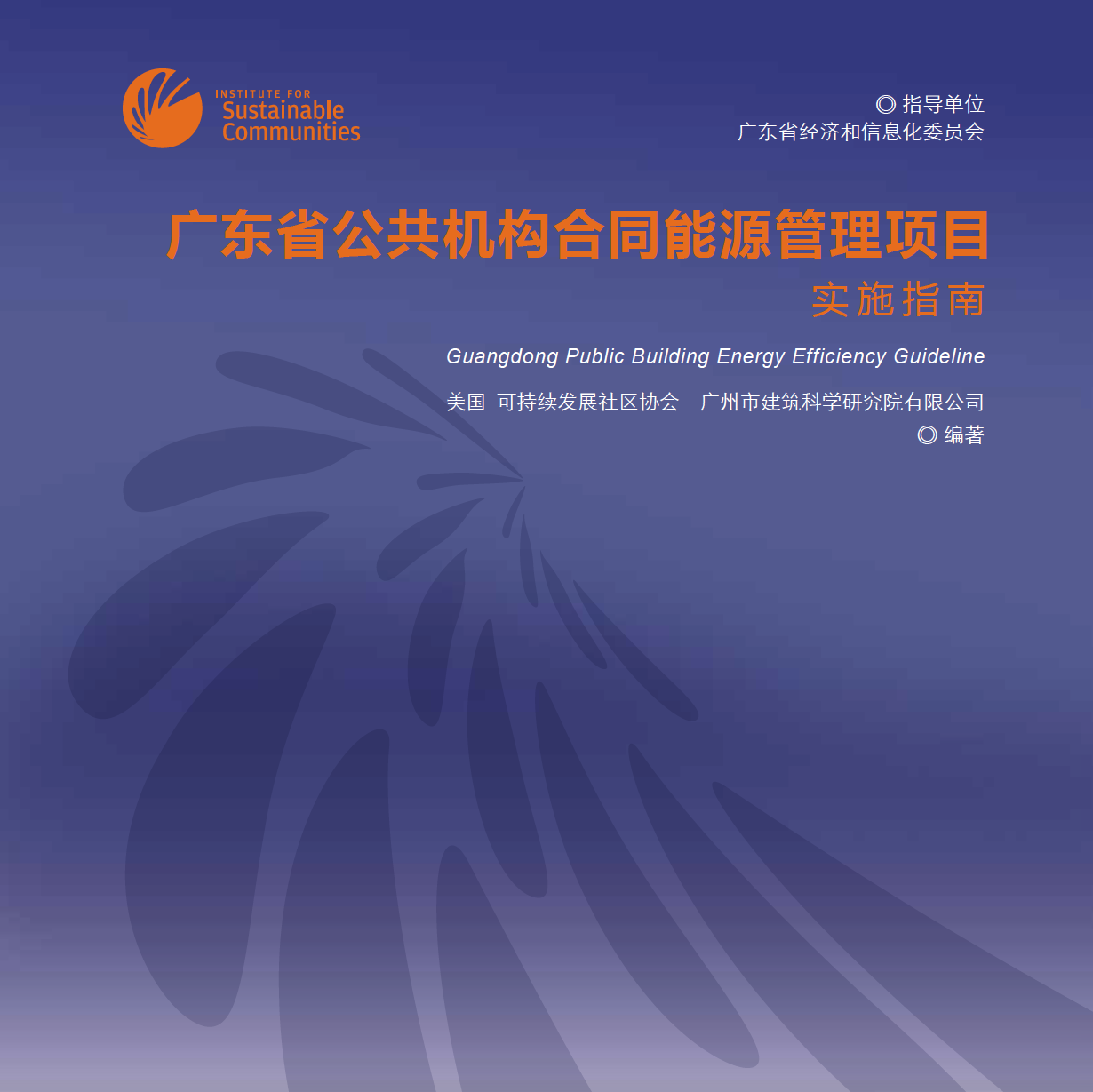 Guangdong public building energy efficiency guideline